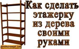 Как сделать этажерку своими руками