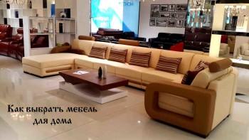 Где купить мебель для дома