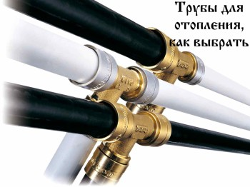 Из каких труб лучше делать отопление