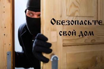 Обезопасьте свой дом