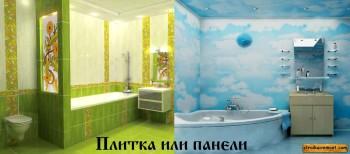 Плитка или панели в ванную