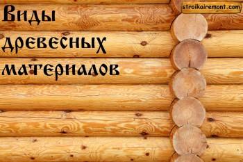 Виды древесных материалов