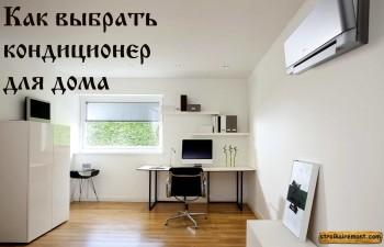 Выбор кондиционера для квартиры