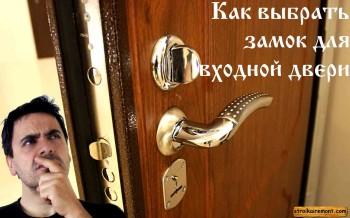 Как подобрать хороший замок для входной двери