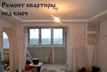 Как выполнить ремонт квартиры под ключ