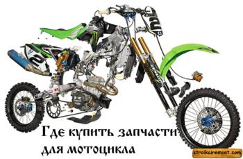 Где лучше купить запчасти для мотоцикла