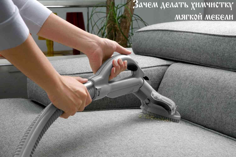 Химчистка диванов на дому – каковы преимущества?