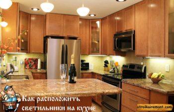 Как расположить светильники на кухне (2)