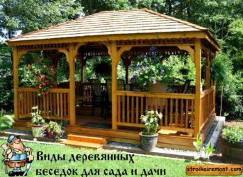 Виды деревянных беседок для сада и дачи